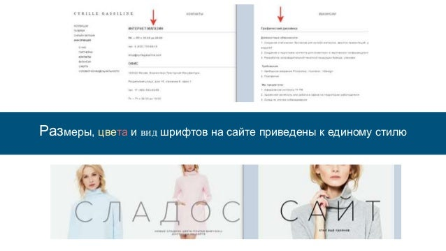 Размеры, цвета и вид шрифтов на сайте приведены к единому стилю