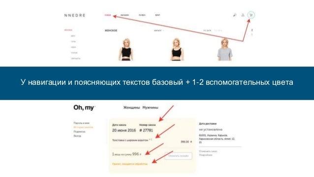 У навигации и поясняющих текстов базовый + 1-2 вспомогательных цвета