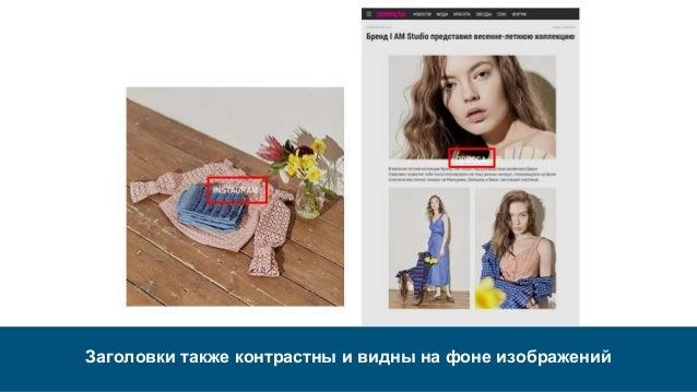 Заголовки также контрастны и видны на фоне изображений