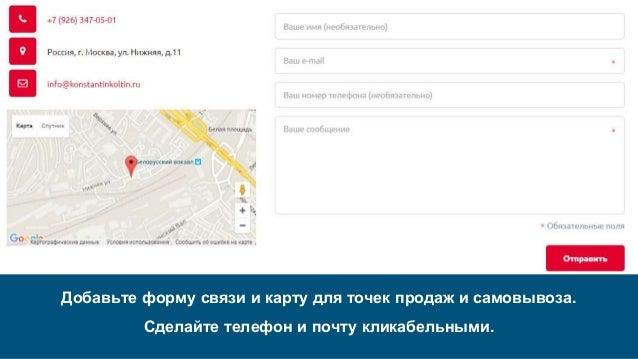 Добавьте форму связи и карту для точек продаж и самовывоза. Сделайте телефон и почту кликабельными.