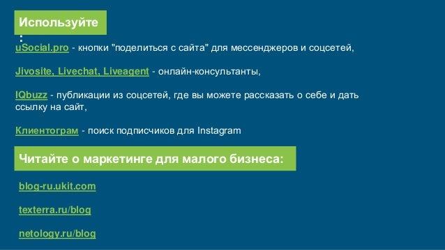 """Используйте : uSocial.pro - кнопки """"поделиться с сайта"""" для мессенджеров и соцсетей, Jivosite, Livechat, Liveagent - онлай..."""