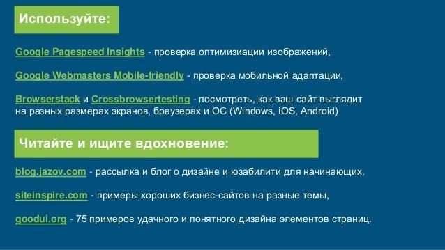 Используйте: Google Pagespeed Insights - проверка оптимизиации изображений, Google Webmasters Mobile-friendly - проверка м...