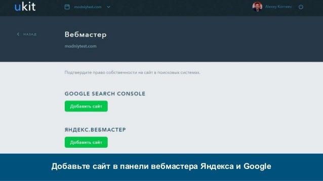 Добавьте сайт в панели вебмастера Яндекса и Google