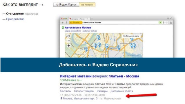 Добавьтесь в Яндекс.Справочник
