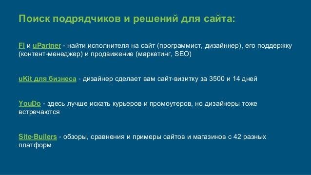 Поиск подрядчиков и решений для сайта: Fl и uPartner - найти исполнителя на сайт (программист, дизайннер), его поддержку (...