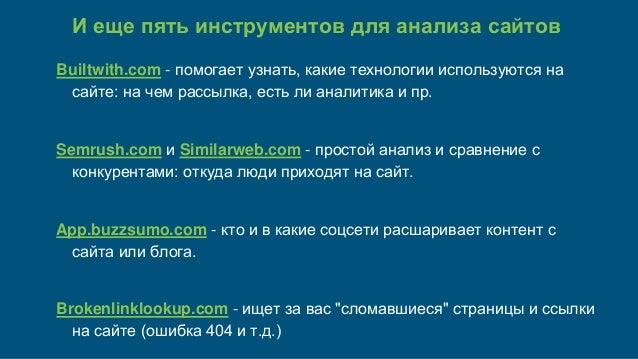И еще пять инструментов для анализа сайтов Builtwith.com - помогает узнать, какие технологии используются на сайте: на чем...