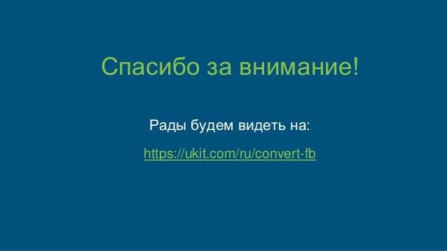 Спасибо за внимание! Рады будем видеть на: https://ukit.com/ru/convert-fb