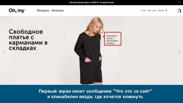 """Первый экран несет сообщение """"Что это за сайт"""" и кликабелен везде, где хочется кликнуть"""
