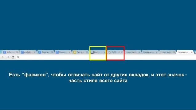 """Есть """"фавикон"""", чтобы отличать сайт от других вкладок, и этот значок - часть стиля всего сайта"""