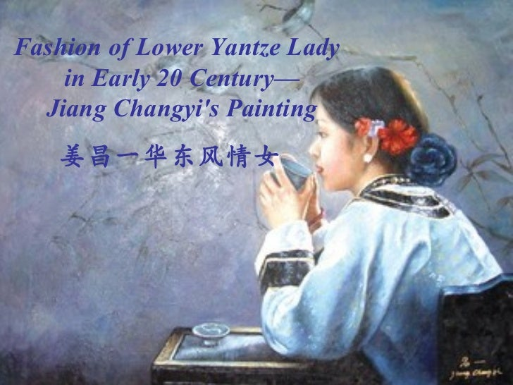 Fashion of Lower Yantze  Lady in Early 20 Century— Jiang Changyi's Painting 姜昌一华东风情女