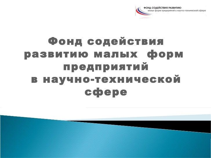 Фонд содействияразвитию малых форм      предприятий в научно-технической         сфере