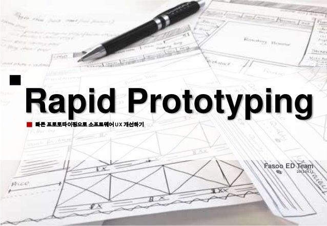 Rapid Prototyping빠른 프로토타이핑으로 소프트웨어 UX 개선하기Fasoo ED Team2013.04.11