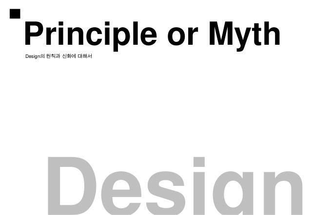 Principle or MythDesign의 원칙과 신화에 대해서