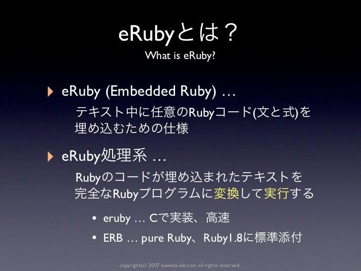 eRuby                       What is eRuby?‣   eRuby (Embedded Ruby) …                                           Ruby      ...