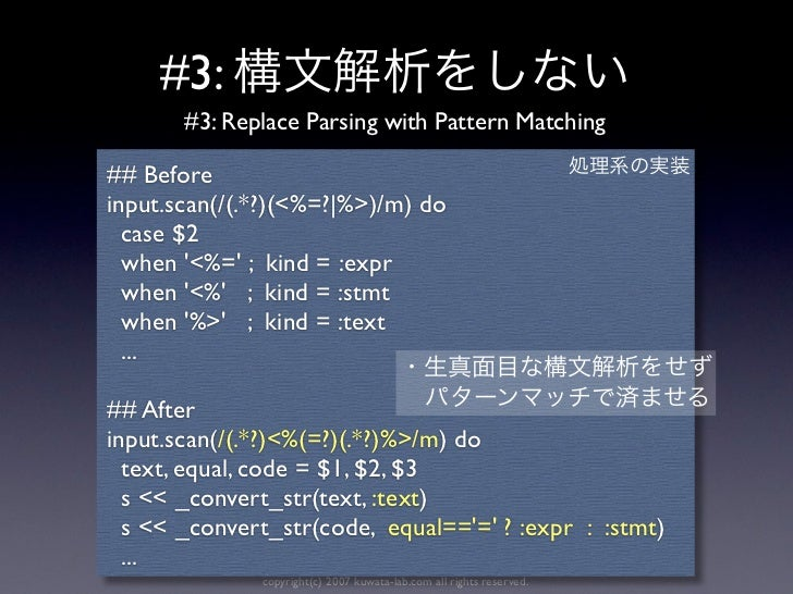 #3:       #3: Replace Parsing with Pattern Matching## Beforeinput.scan(/(.*?)(<%=?|%>)/m) do  case $2  when <%= ; kind = :...