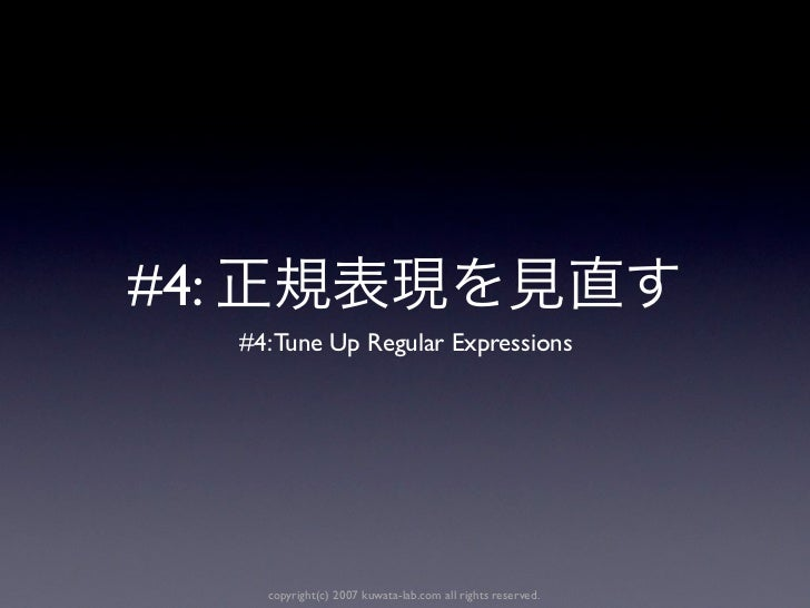 #4:      #4: Tune Up Regular Expressions        copyright(c) 2007 kuwata-lab.com all rights reserved.