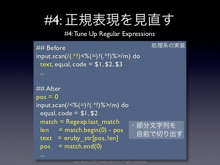 #4:         #4: Tune Up Regular Expressions## Beforeinput.scan(/(.*?)<%(=)?(.*?)%>/m) do  text, equal, code = $1, $2, $3  ...