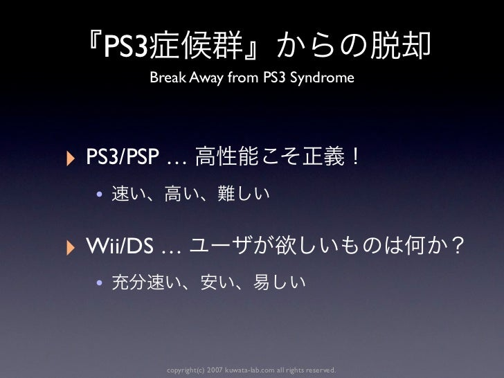 PS3         Break Away from PS3 Syndrome‣ PS3/PSP …  •‣ Wii/DS …  •           copyright(c) 2007 kuwata-lab.com all rights ...