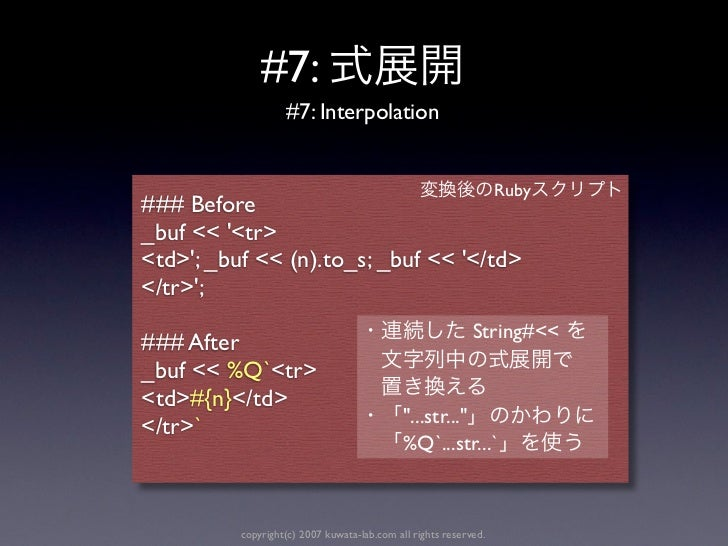 #7:                   #7: Interpolation                                                                  Ruby### Before_bu...