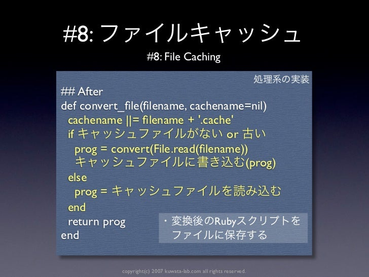 #8:                      #8: File Caching## Afterdef convert_file(filename, cachename=nil) cachename ||= filename + .cache if...