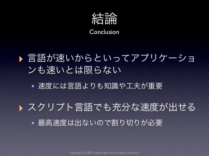 Conclusion‣    •‣    •        copyright(c) 2007 kuwata-lab.com all rights reserved.