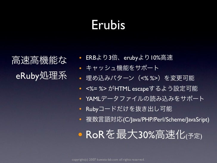 Erubis             •    ERB             3          eruby              10%             •eRuby        •                     ...