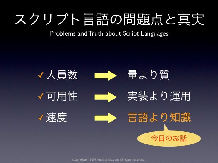Problems and Truth about Script Languages✓✓✓           copyright(c) 2007 kuwata-lab.com all rights reserved.