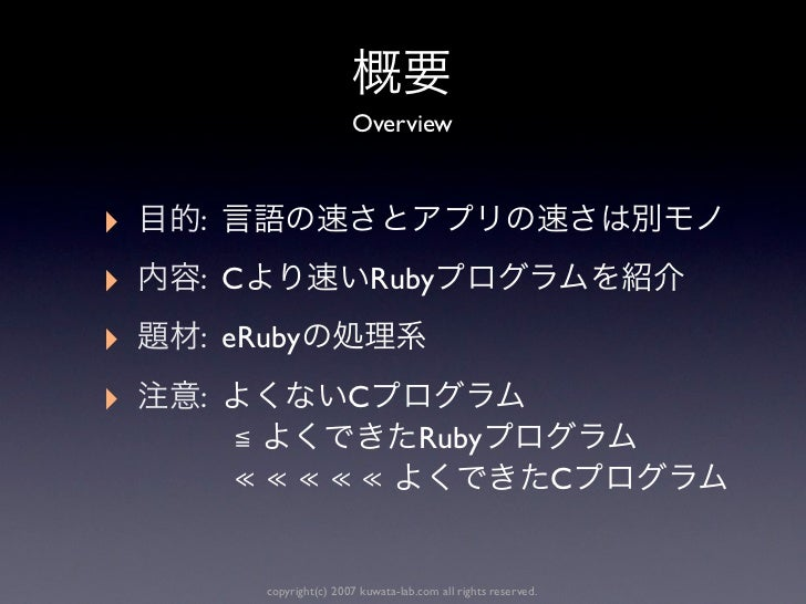 Overview‣   :‣   : C                       Ruby‣   : eRuby‣   :                    C        ≦                             ...