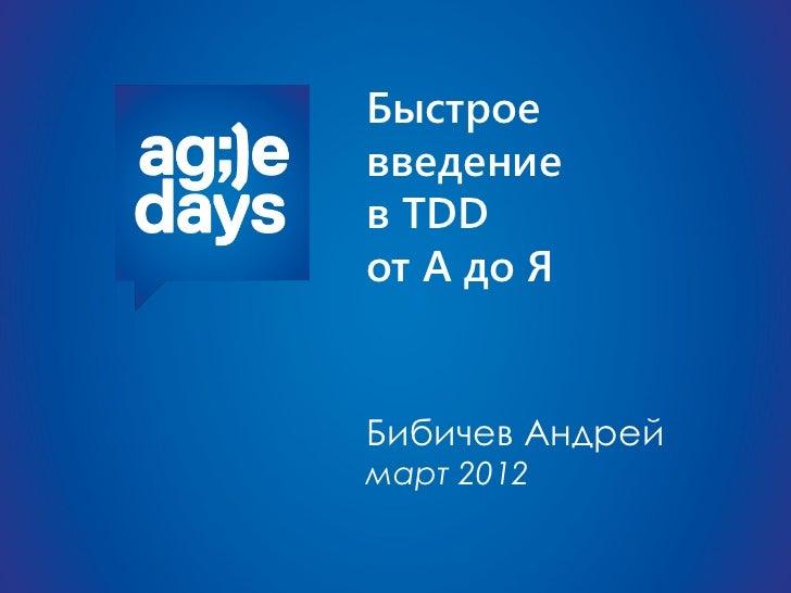Быстроевведениев TDDот А до ЯБибичев Андреймарт 2012