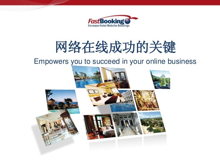 网络在线成功的关键Empowers you to succeed in your online business