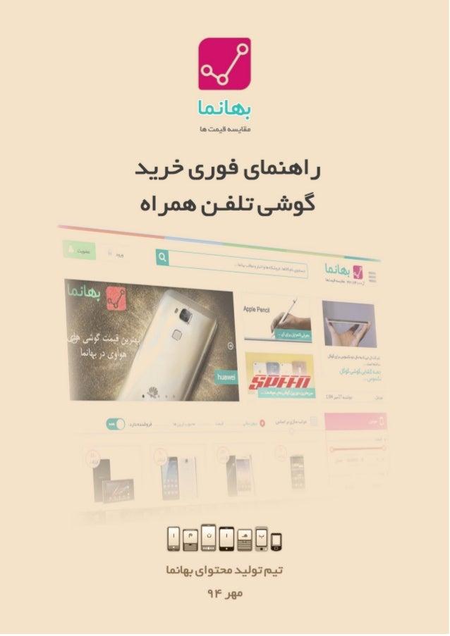 است مجاز منبع ذکر با استفاده www.bahanama.ir info@bahanama.ir +(98) 21 42174100 راهنمایفوریهمرا تلفن ...