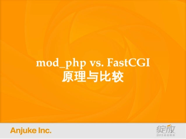 mod_php vs. FastCGI 原理与比较