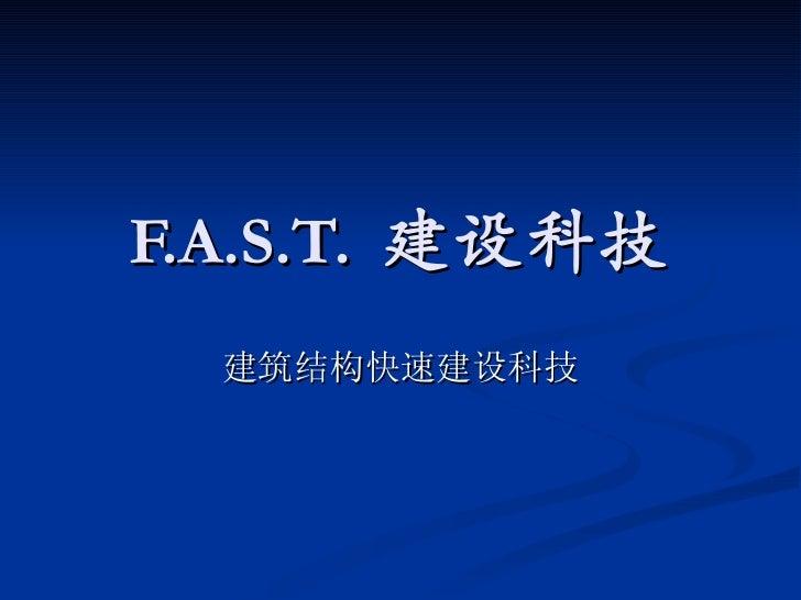 F.A.S.T.  建设科技 建筑结构快速建设科技