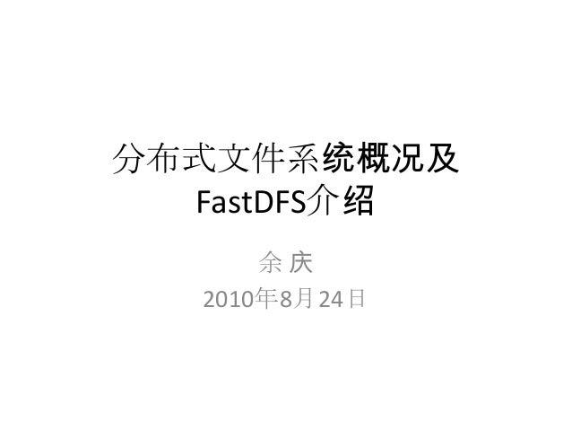 分布式文件系统概况及 FastDFS介绍 余 庆 2010年8月24日