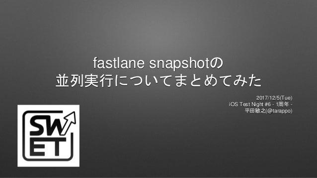 fastlane snapshotの 並列実行についてまとめてみた 2017/12/5(Tue) iOS Test Night #6 - 1周年 - 平田敏之(@tarappo)