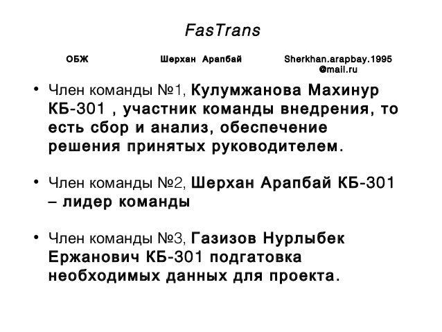 FasTrans • 1,Член команды № Кулумжанова Махинур -301 , ,КБ участник команды внедрения то ,есть сбор и анализ обеспечение ....