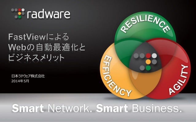日本ラドウェア株式会社 2014年5月