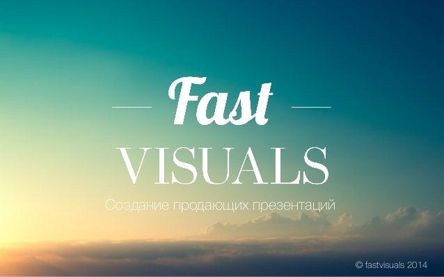 Создание продающих презентаций © fastvisuals 2014
