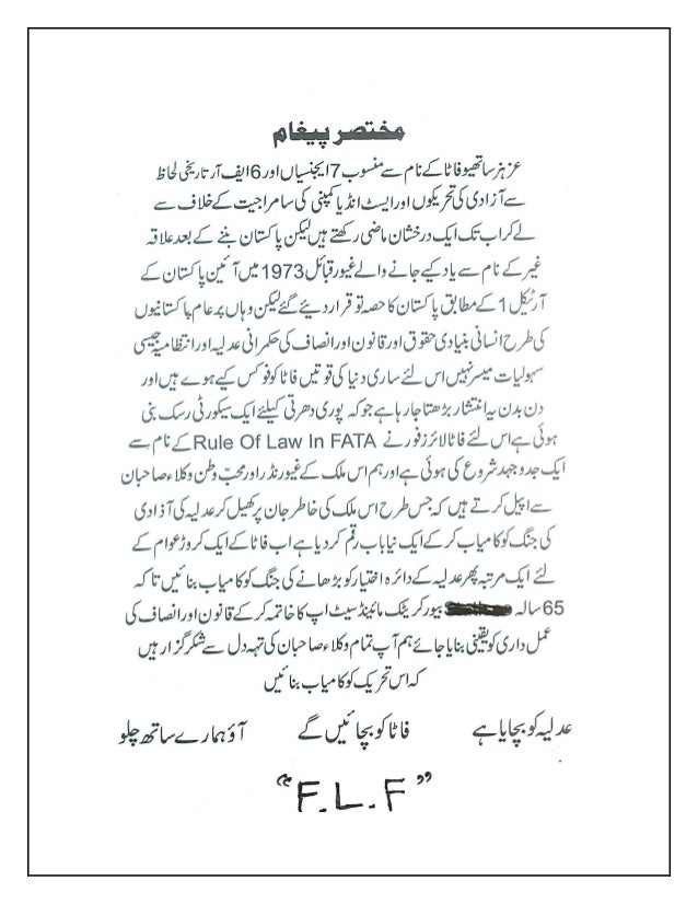 FATA Lawyers Forum Call to Action on High Court Extension to FATA (June 2013, Urdu)