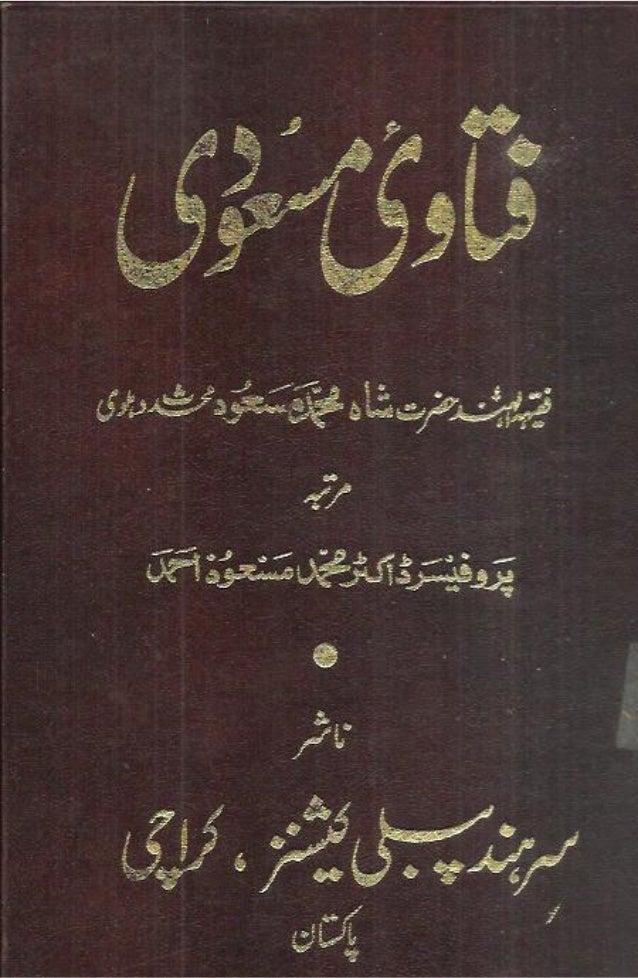 Fatawa masoodi by faqih ul hind shah muhammad masood mohaddis dehlvi
