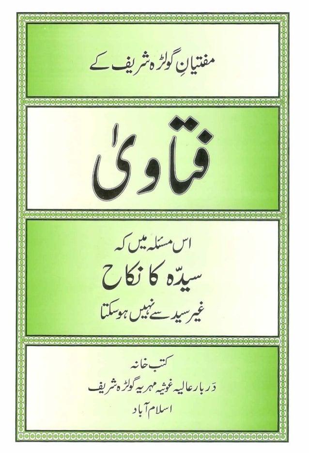 Fatawa muftiyan e golrra