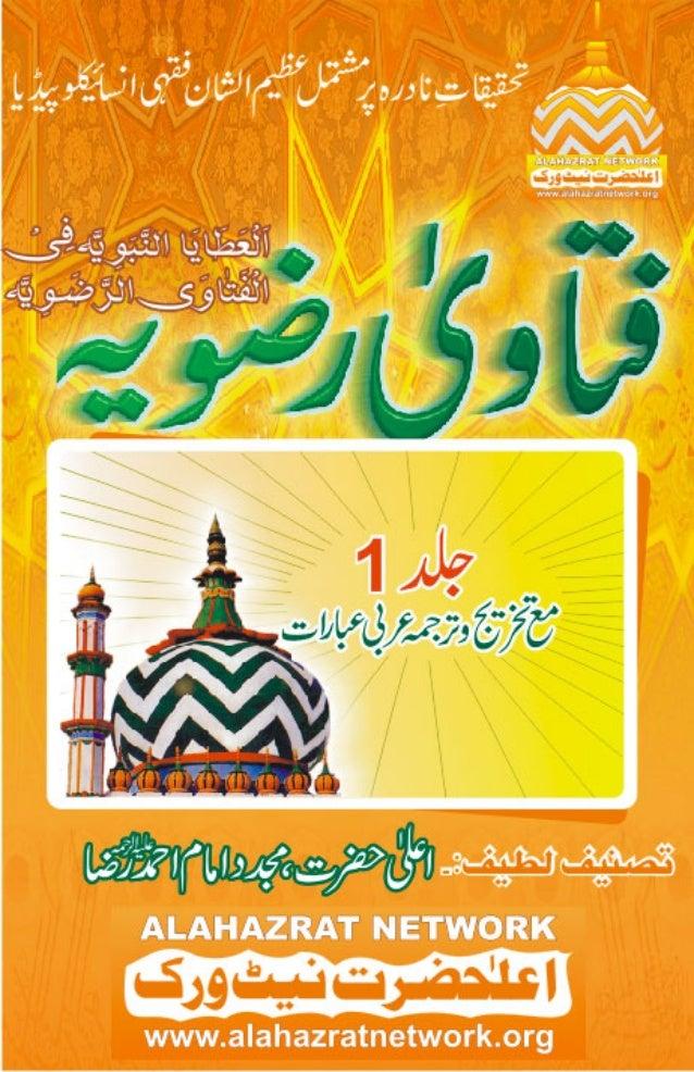 Fatawa ridawiyyah vol_01 by Maulana Ahmad Raza Khan Sahib.