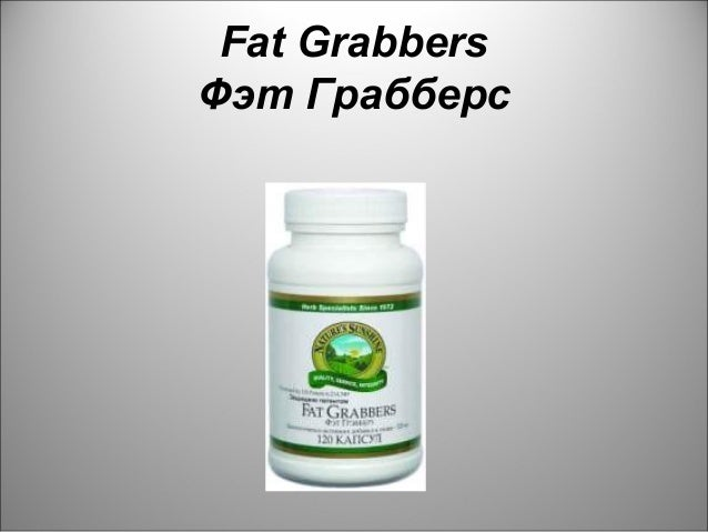 Fat GrabbersФэт Грабберс