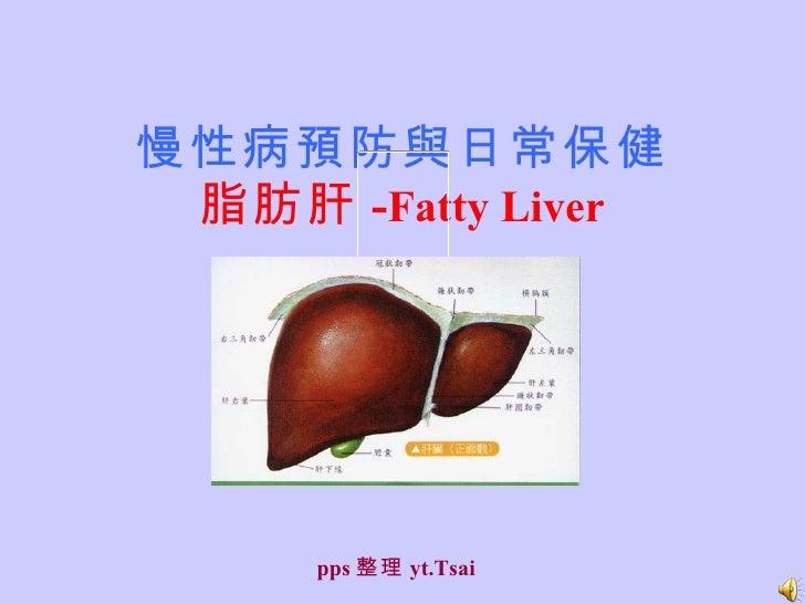慢性病預防與日常保健 脂肪肝 - Fatty Liver pps 整理 yt.Tsai