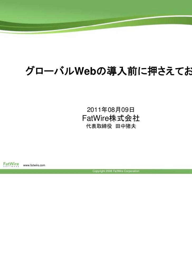 グローバルWebの導入前に押さえておくことThe FatWireContent Integration Platform                               2011年08月09日                    ...