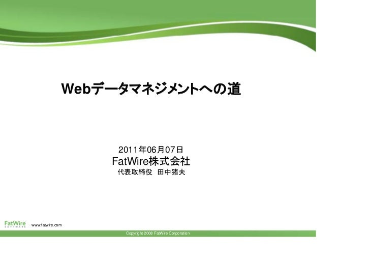 Webデータマネジメントへの道              The                  Content Integration Platform                                 2011年06月07日...