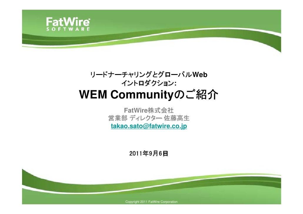 リードナーチャリングとグローバルWeb      イントロダクション:WEM Communityのご紹介       FatWire株式会社   営業部 ディレクター 佐藤高生   takao.sato@fatwire.co.jp       ...