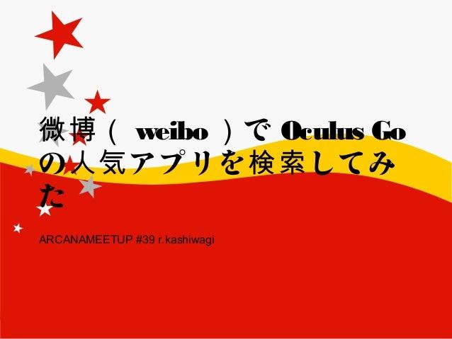 微博( weibo )で Oculus Go の アプリを してみ人気 検索 た ARCANAMEETUP #39 r.kashiwagi