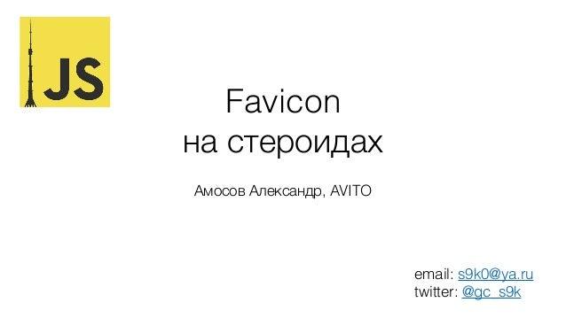 Favicon на стероидах Амосов Александр, AVITO email: s9k0@ya.ru twitter: @gc_s9k