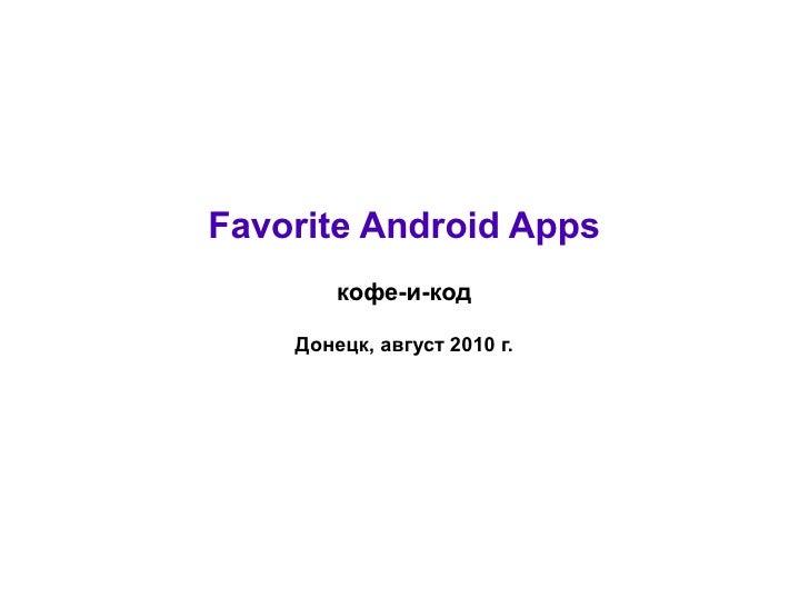 Favorite Android Apps         кофе-и-код      Донецк, август 2010 г.